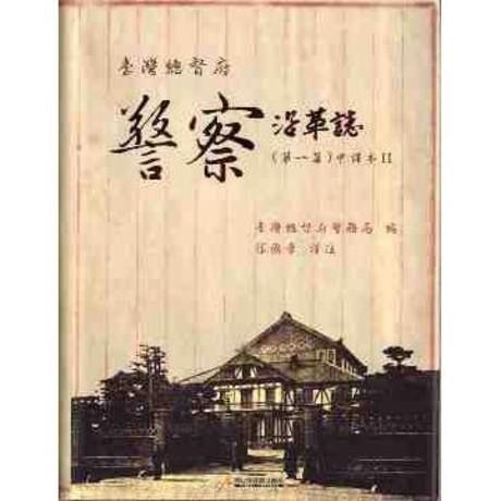 台灣總督府警察沿革誌(第1篇)中譯本Ⅱ(精裝)