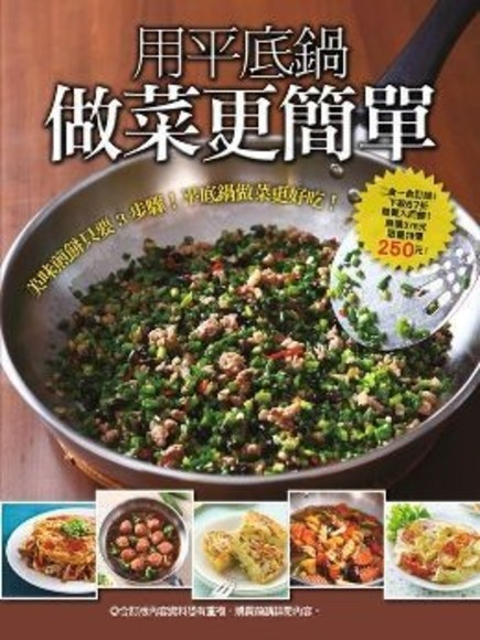 用平底鍋做菜更簡單