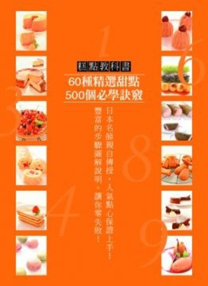 糕點教科書:60種精選甜點500 個必學訣竅!(精裝)