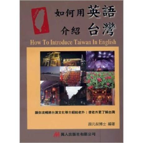 如何用英語介紹台灣 (書+CD)