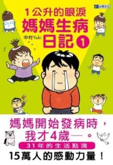 1公升的眼淚:媽媽生病日記(1)