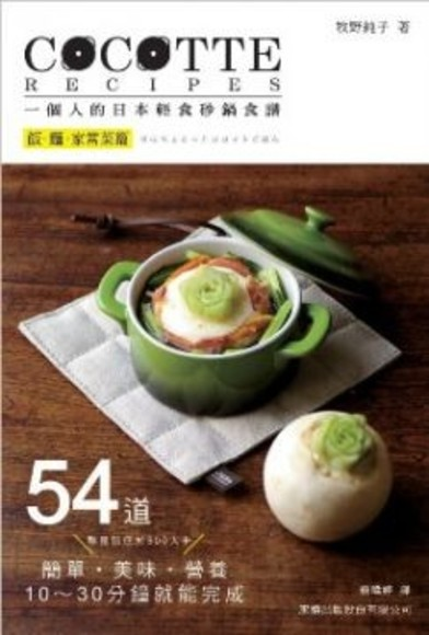 COCOTTE RECIPES一個人的日本輕食砂鍋食譜:飯.麵.家常菜篇