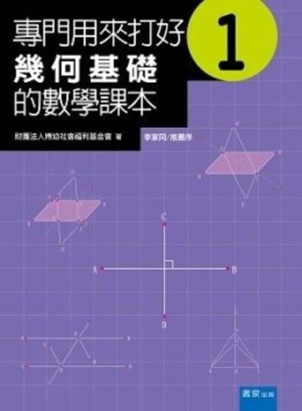專門用來打好幾何基礎的數學課本(1)