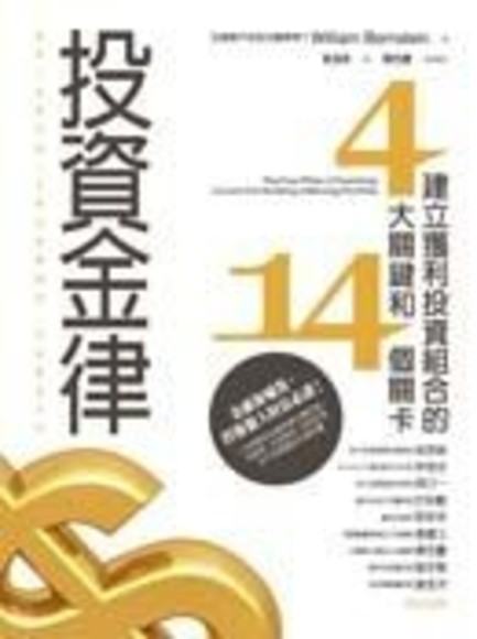 投資金律:建立獲利投資組合的四大關鍵和十四個關卡(平裝)