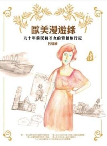 歐美漫遊錄:九十年前民初才女的背包旅行記