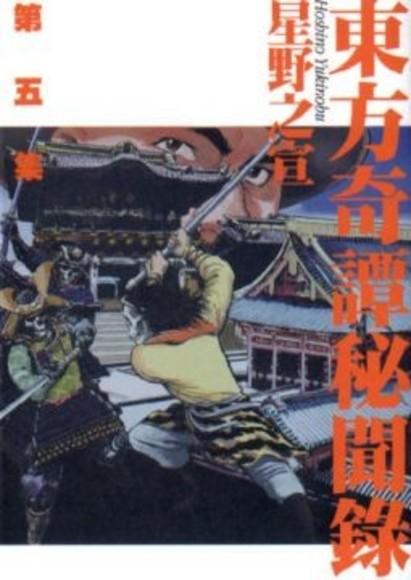 東方奇譚祕聞錄(5)(第5冊:平裝)