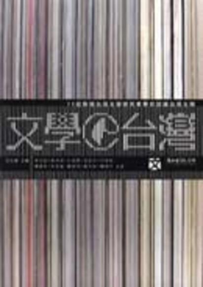 文學@台灣  11位新銳台灣文學研究者帶你認識台灣文學(平裝附數位影音光碟)