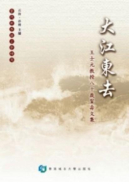 大江東去:王士元教授八十歲賀壽文集