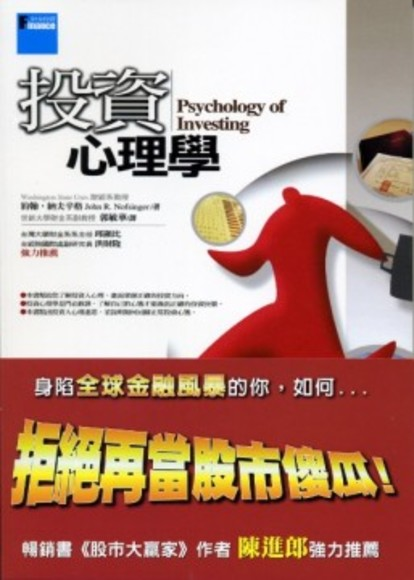 投資心理學(平裝)