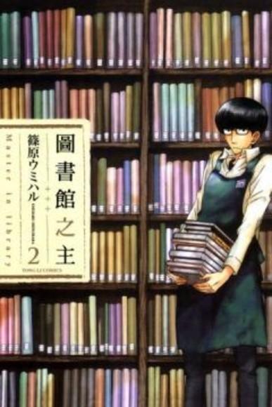 圖書館之主 2