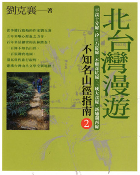 北臺灣漫遊: 不知名山徑指南(第2冊:平裝)