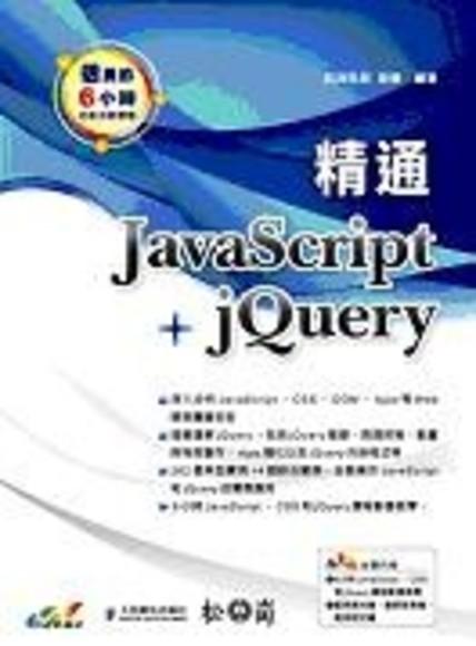 精通JavaScript+jQuery(平裝附光碟片)