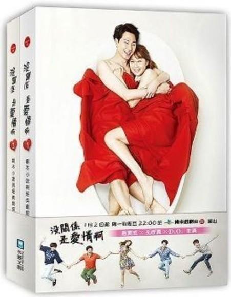 沒關係,是愛情啊:劇本小說與經典劇照(1+2)首刷贈品版
