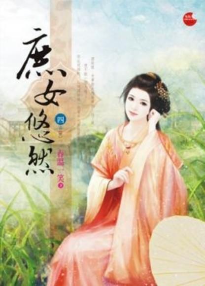 庶女悠然(4)