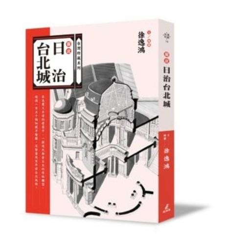 圖說日治台北城(精裝)