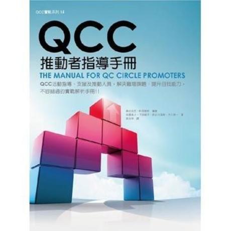 QCC 推動者指導手冊