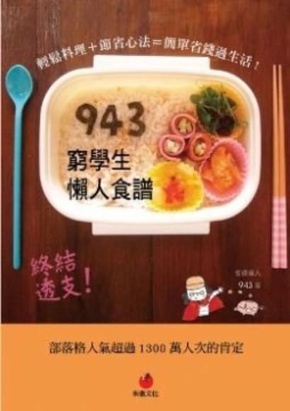 943窮學生懶人食譜:輕鬆料理+節省心法=簡單省錢過生活(平裝)