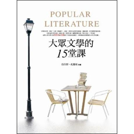 大眾文學的15堂課(平裝)
