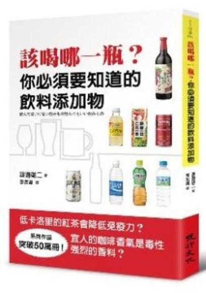該喝哪一瓶?你必須要知道的飲料添加物