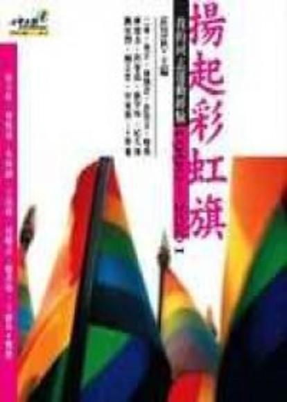 揚起彩虹旗(平裝)