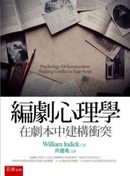 編劇心理學:在劇本中建構衝突(2版)Psychology for Screenwriters: Building Conflict in Your Script