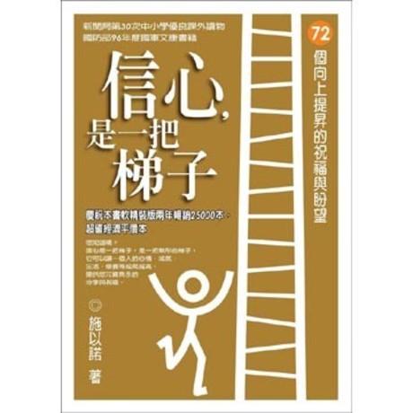 信心,是一把梯子【暢銷平裝本】72個向上提昇的祝福與盼望(平裝)
