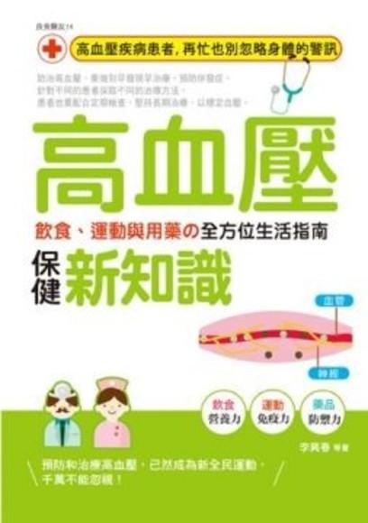 高血壓保健新知識