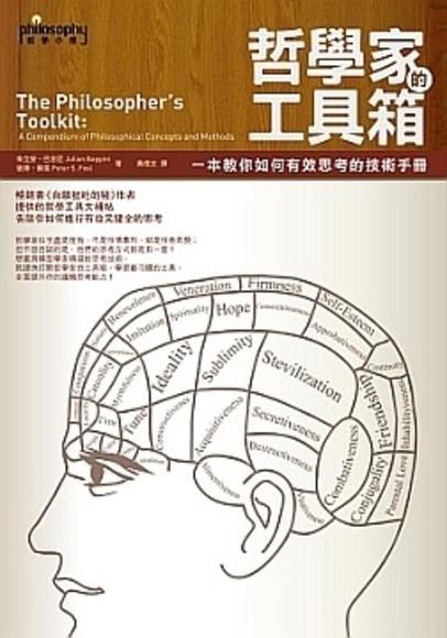 哲學家的工具箱:一本教你如何有效思考的技術手冊(平裝)