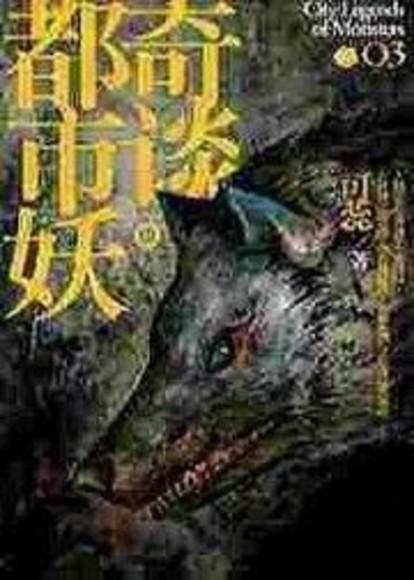 都市妖奇談 卷三(平裝)