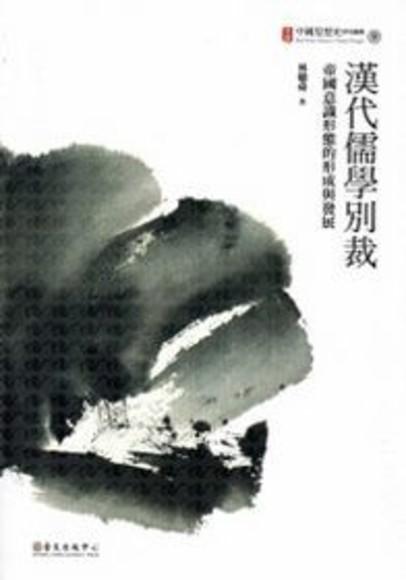 漢代儒學別裁:帝國意識形態的形成與發展