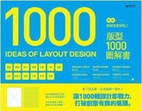 1000 Ideas of Layout Design:設計就該這麼好玩!版型1000圖解書