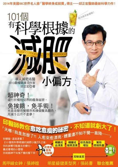 101個有科學根據的減肥小偏方:邱醫師教你愈吃愈瘦的祕密,不知道就虧大了!
