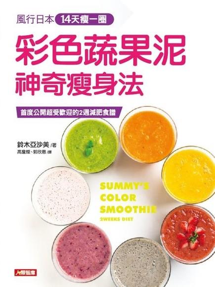 彩色蔬果泥神奇瘦身法