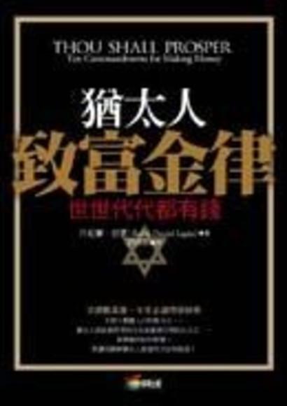 猶太人致富金律(平裝)