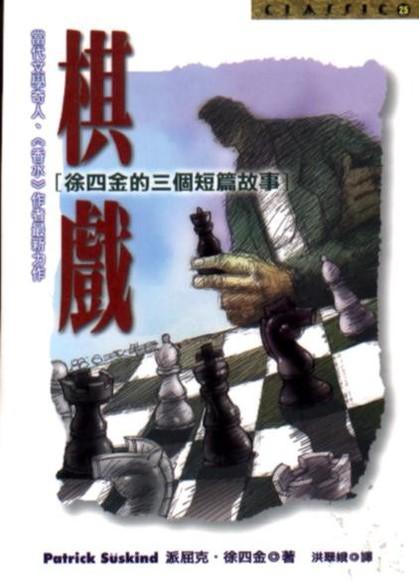 棋戲--徐四金的三個短篇故