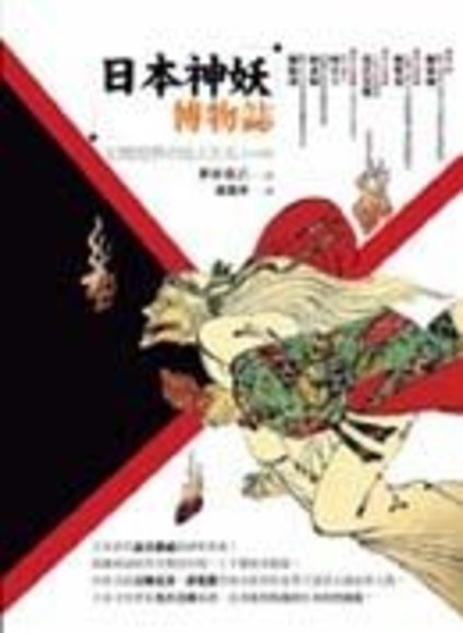 日本神妖博物誌(平裝)