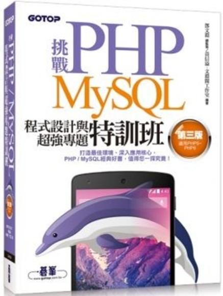 挑戰PHP/MySQL程式設計與超強專題特訓班(第三版)((適用PHP5~PHP6)