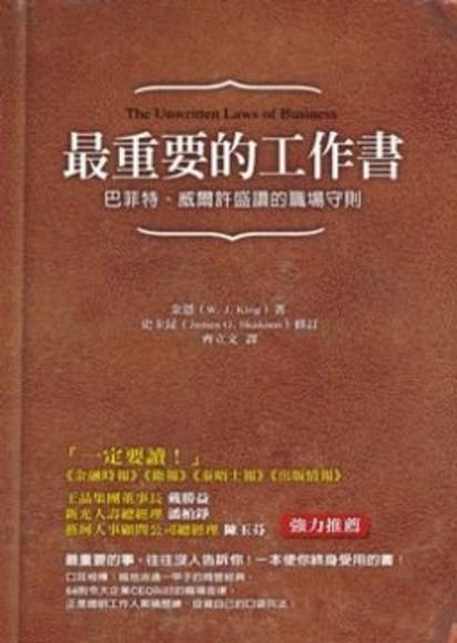 最重要的工作書─巴菲特、威爾許盛讚的職場守則