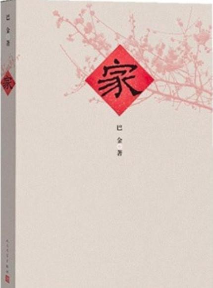 家(簡體書)
