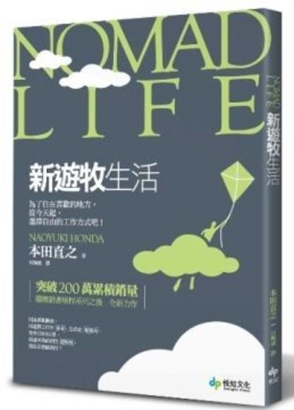 Nomad Life新遊牧生活:為了住在喜歡的地方,從今天起,選擇自由的工作方式吧!