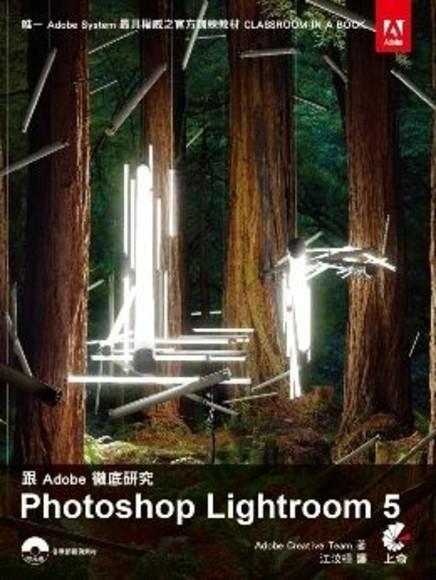 跟Adobe徹底研究 Photoshop Lightroom 5