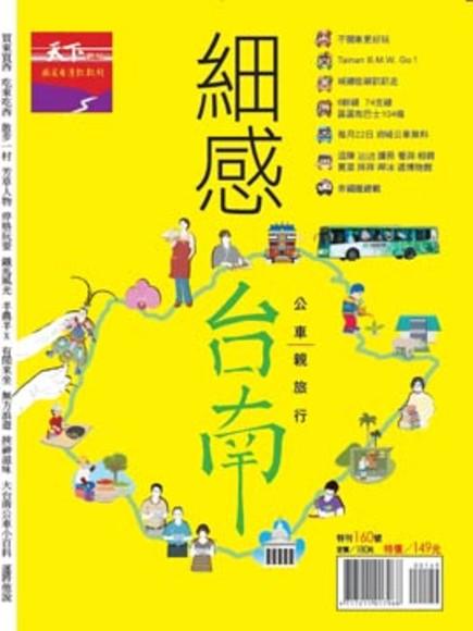 天下雜誌特刊:細感 台南