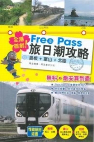 Free Pass旅日潮攻略