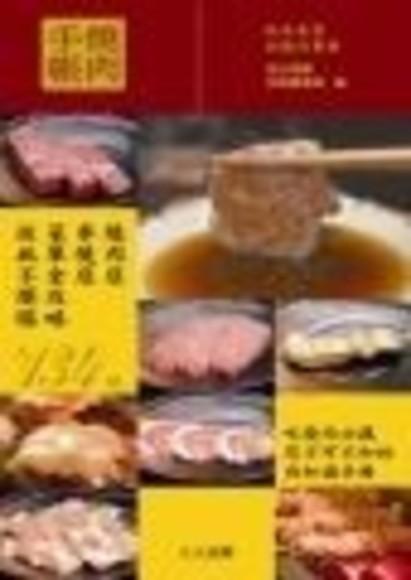 燒肉手帳(平裝)