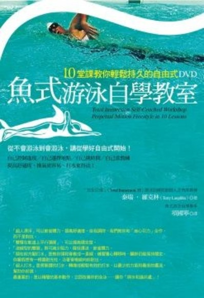 魚式游泳自學教室:10堂課教你輕鬆持久的自由式DVD(精裝)