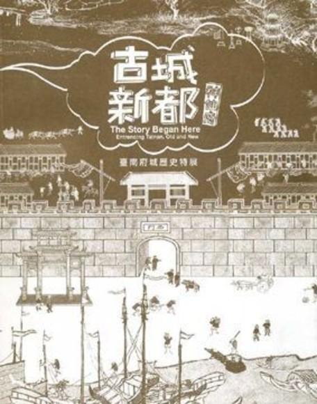 古城‧新都‧神仙府:臺南府城歷史特展(平裝)
