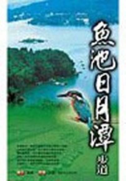 魚池日月潭步道(平裝)