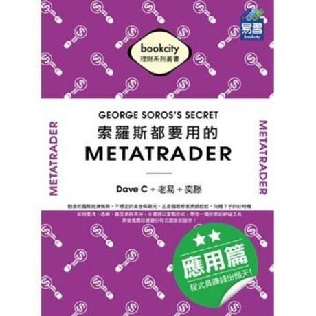 索羅斯都要用的 MetaTrader 應用篇:程式員賺錢出頭天!