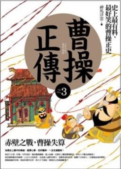 曹操正傳(3)赤壁之戰,曹操失算