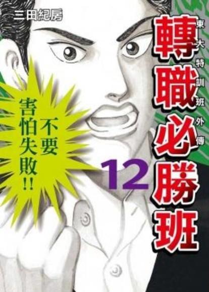 東大特訓班外傳 轉職必勝班(12)(第12冊:平裝)